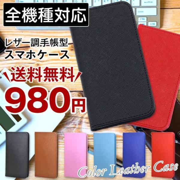 スマホケース 手帳型 全機種対応 スマートフォン カバー type01 iPhoneX iPhone8  iPhone7  iPhone6 GALAXY S Xperia XS AQUOS R ケース シンプル ポイント消化|kokkaen