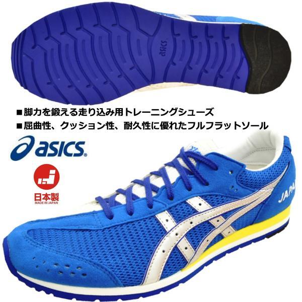 アシックス ASICS/陸上 マラソンシューズ/ソーティ ジャパン トレーナー/SORTIE JAPAN TRAINER/1013A054 400/アシックスブルー×シルバー/店舗限定モデル