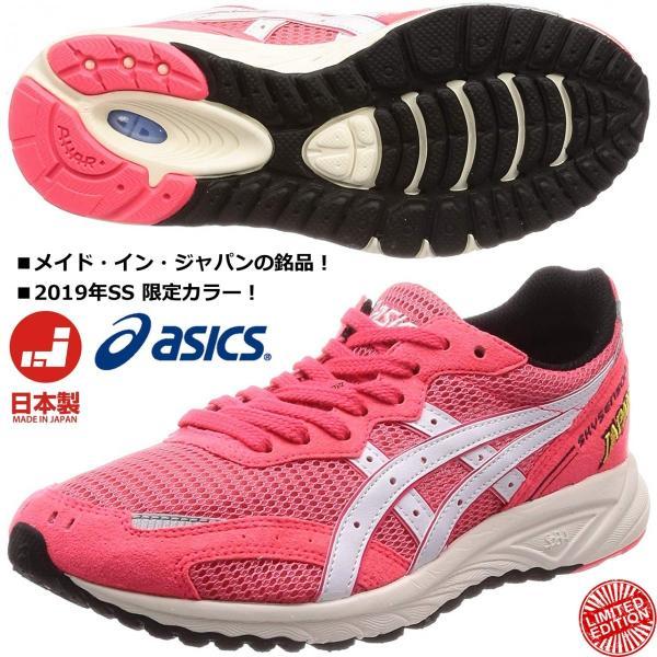 アシックス asics/店舗限定モデル/スカイセンサー ジャパン/SKYSENSOR JAPAN/1013A063 700/レーザーピンク×ホワイト/マラソンシューズ