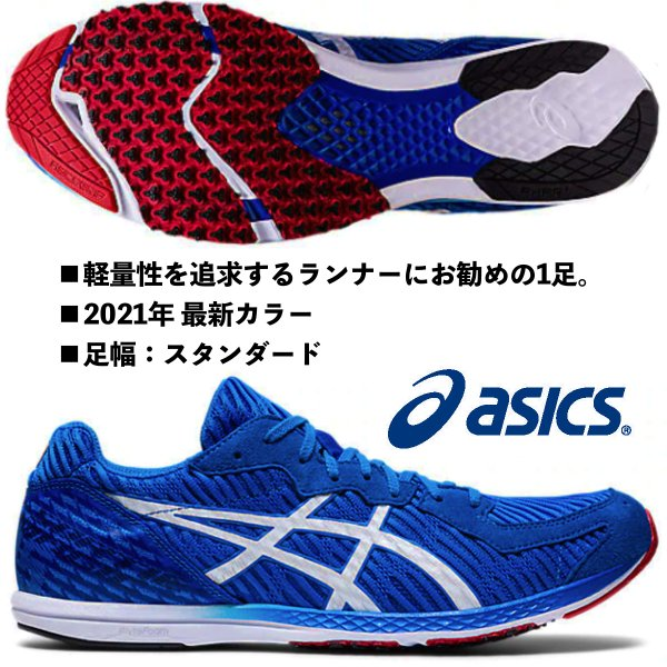 アシックス ASICS/ランニング マラソン シューズ/SORTIEMAGIC RP 5/ソーティマジック RP5/1093A091 400/足幅 スタンダード/2020年 陸上競技 最新モデル