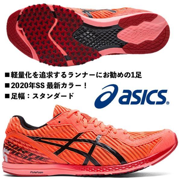 アシックス ASICS/ランニング マラソン シューズ/SORTIEMAGIC RP 5/ソーティマジック RP5/1093A091 700/足幅 スタンダード/2020年 陸上競技 最新モデル