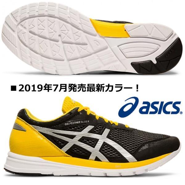 アシックス ASICS/メンズ ランニング  マラソン シューズ/ゲルフェザー グライド 4/GELFEATHER GLIDE 4/TJR455 001/ブラック×タイチイエロー/2019 FW