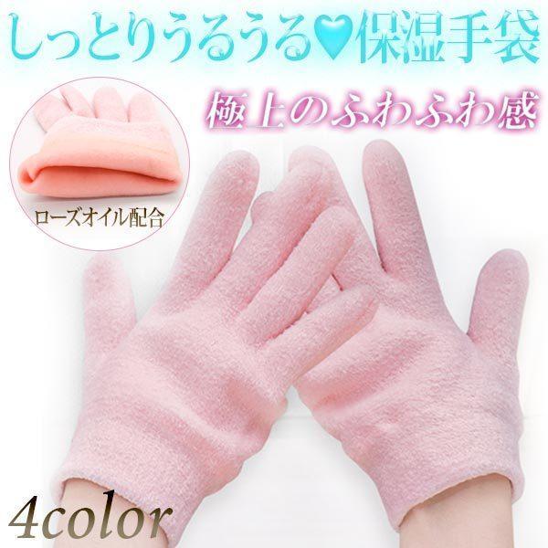 保湿手袋ハンドケアジェルグローブジェル手袋ささくれあかぎれ水仕事肌荒れ角質ケアおやすみ用カサカサ肌痒みローズオイル配合メール便