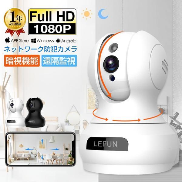 ベビーモニター スマホ ネットワークカメラ 1080P 200万画素 フルHD 防犯 監視 ワイヤレス 追尾 通話 暗視機能 録画|kokobi