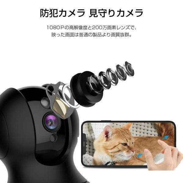 ベビーモニター スマホ ネットワークカメラ 1080P 200万画素 フルHD 防犯 監視 ワイヤレス 追尾 通話 暗視機能 録画|kokobi|03