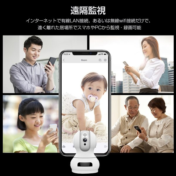ベビーモニター スマホ ネットワークカメラ 1080P 200万画素 フルHD 防犯 監視 ワイヤレス 追尾 通話 暗視機能 録画|kokobi|04