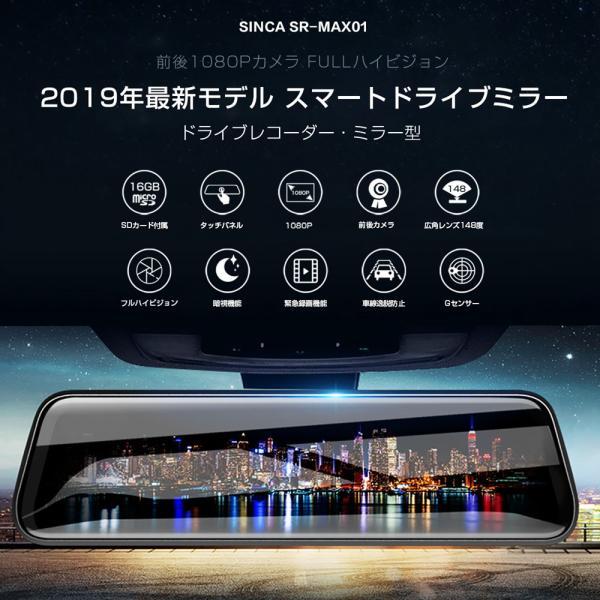 ドライブレコーダー 前後カメラ ドラレコ ミラー型 高画質 駐車監視 9.8インチ フルHD エンジン連動 液晶 1080P Gセンサー ルームミラー SINCA|kokobi|02