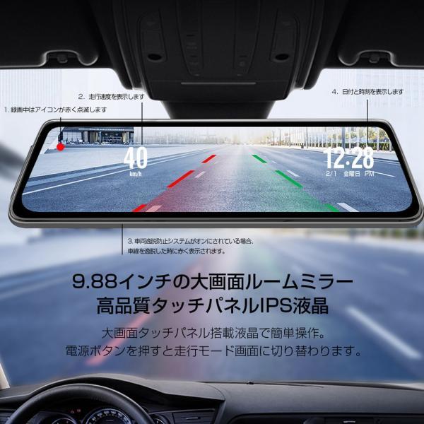 ドライブレコーダー 前後カメラ ドラレコ ミラー型 高画質 駐車監視 9.8インチ フルHD エンジン連動 液晶 1080P Gセンサー ルームミラー SINCA|kokobi|03