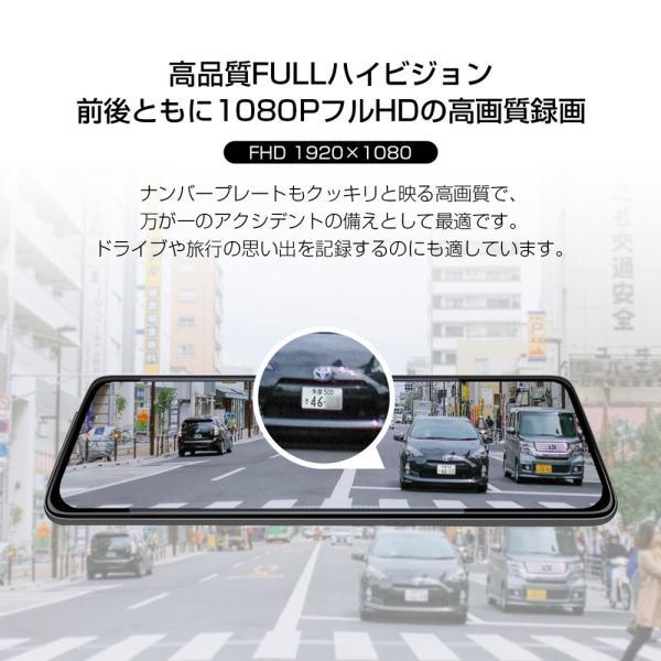 ドライブレコーダー 前後カメラ ドラレコ ミラー型 高画質 駐車監視 9.8インチ フルHD エンジン連動 液晶 1080P Gセンサー ルームミラー SINCA|kokobi|04