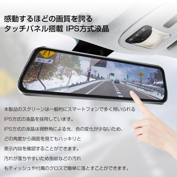 ドライブレコーダー 前後カメラ ドラレコ ミラー型 高画質 駐車監視 9.8インチ フルHD エンジン連動 液晶 1080P Gセンサー ルームミラー SINCA|kokobi|05