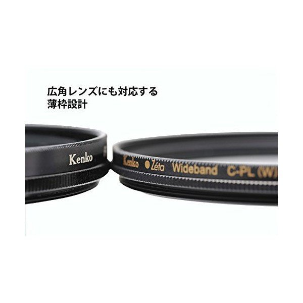 Kenko PLフィルター Zeta ワイドバンド C-PL 39mm コントラスト上昇・反射除去用 219331