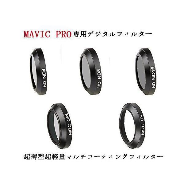 DJI Mavic Pro レンズフィルター 5点セット UV CPL ND4 ND8 ND16 高精細光学ガラス 航空アルミフレーム カメラ保護フ