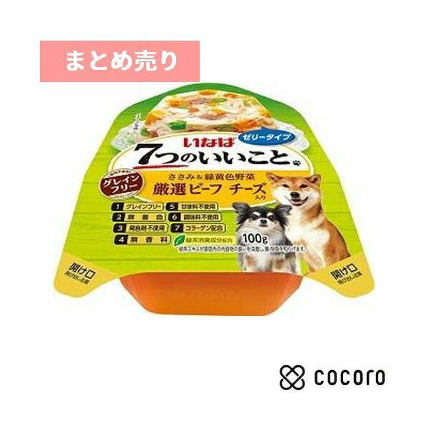 8個まとめ売り 7つのいいこと ささみ&緑黄色野菜 厳選ビーフ チーズ入り ゼリータイプ 100g 犬 ドッグフード ◆賞味期限 2022年1月