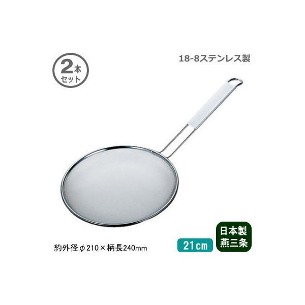 スープ こし 業務用 日本製 18-8ステンレス製 新潟県 燕三条製 ラーメンスープこし 21cm 2本セット 麺類 麺 茹でる 湯切り 水切り こす