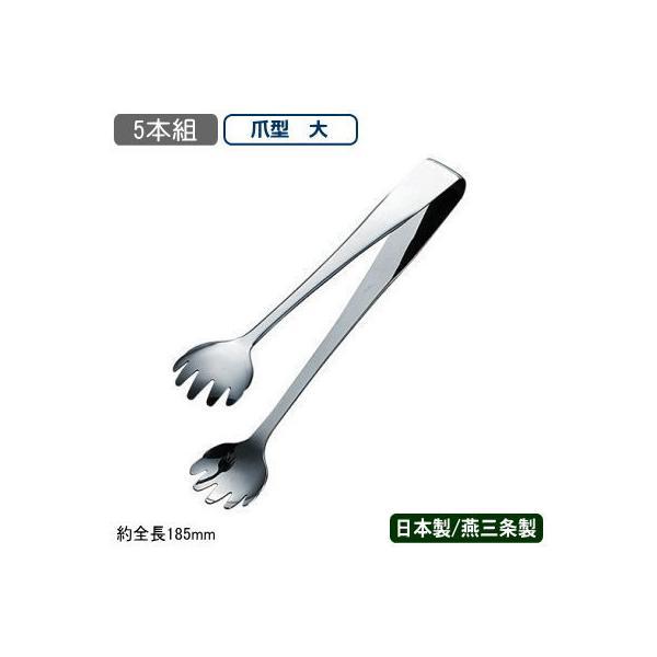 アイストング ステンレス 5本組 ステンレス製 アイストング 爪型 大 5本セット 日本製/燕三条/トング/氷ばさみ/氷/アイス/ロックアイス/キューブアイス/