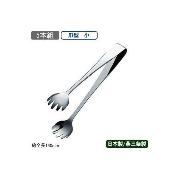 アイストング ステンレス 5本組 ステンレス製 アイストング 爪型 小 5本セット 日本製/燕三条/トング/氷ばさみ/氷/アイス/ロックアイス/キューブアイス/