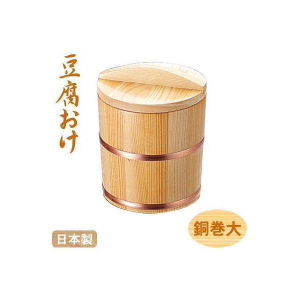 豆腐桶 木製 豆腐おけ 銅巻大 日本製 業務用 家庭用にも プロ用 プロ仕様 とうふ 豆腐 くみあげ豆腐 杏仁豆腐 中華道具 中華料理