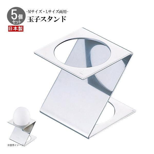 玉子スタンド 5個組 MサイズLサイズ両用 エッグスタンド 日本製 燕三条 ステンレス 業務用 丈夫 衛生的 たまご 温泉たまご 半熟卵 置き