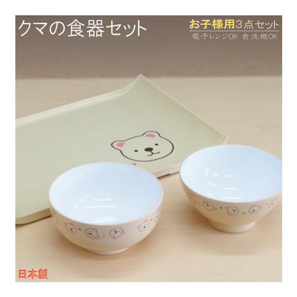 子供用食器 3点セット 日本製 くまのご飯茶椀と汁椀セット トレー(プレート)付き 電子レンジ対応 食洗機対応 レンジ対応