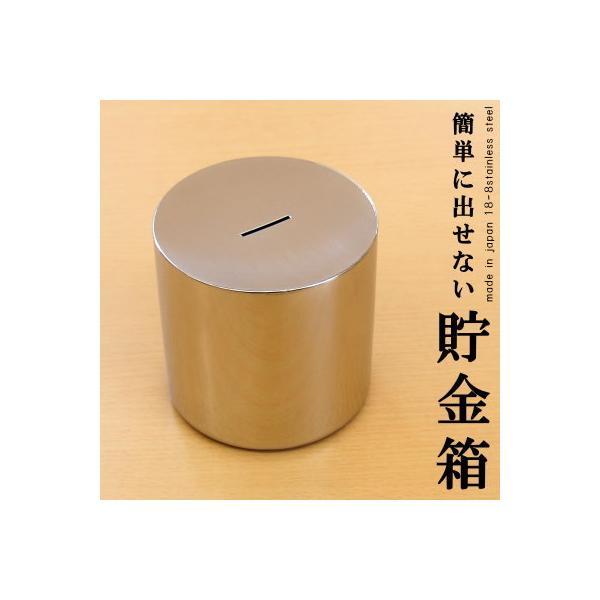 開かない 貯金箱 日本製 どこからだすの Mサイズ おもしろ おもしろい 500円玉 100円玉 小銭 シンプル ステンレス おしゃれ