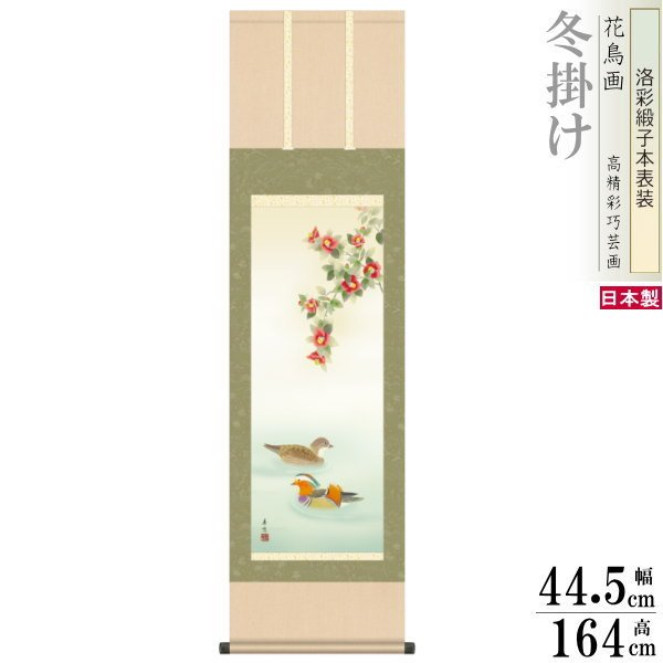 掛け軸 花鳥画 冬掛け 西尾香悦 鴛鴦 洛彩緞子本表装 尺3×1個 日本製 送料無料 名画複製 掛軸 冬飾り 壁掛け お部屋 リビング 床の間 飾り 夫 妻 お祝い