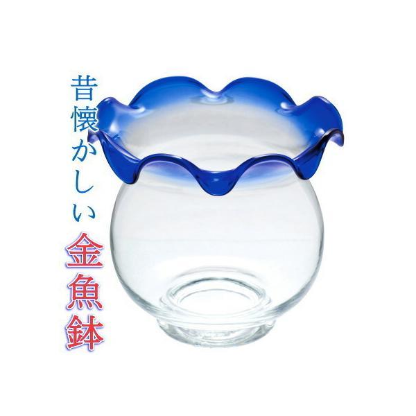 きんぎょ鉢ガラス製金魚鉢金魚鉢水槽鉢青おしゃれシンプル清涼感きんぎょメダカめだか小さい魚飼育飼う観察透明