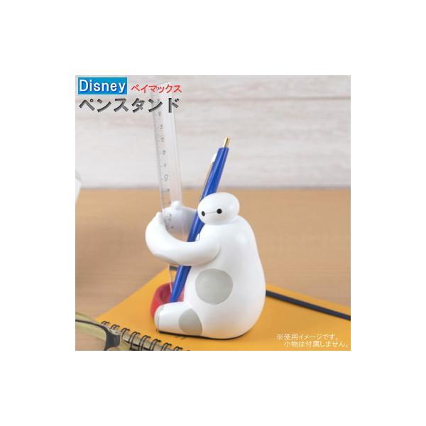 ペン立て ベイマックス ディズニー キャラクター グッズ かわいい 癒し ペンスタンド ペンたて 鉛筆立て ボールペン 収納 整理用品 雑貨