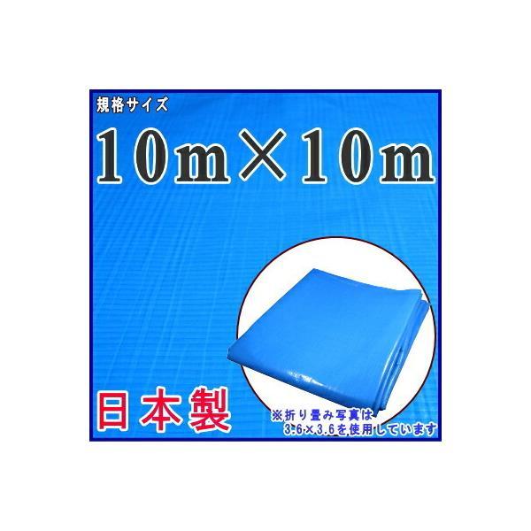 日本製 ブルーシート 厚手 送料無料 同梱不可 規格 10m×10m 実寸9.91×9.91m 約60畳 業務用 産業用 農業用 土木用 野積みカバー