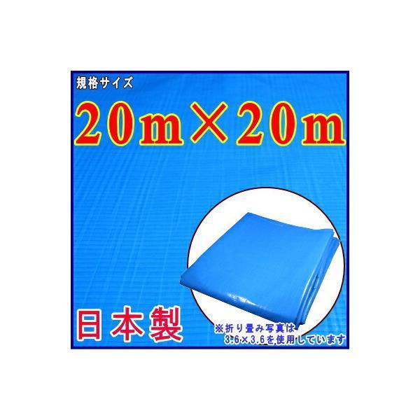 日本製 ブルーシート 厚手 送料無料 同梱不可 ジャンボシート 規格 20m×20m 業務用 産業用 農業用 土木用 野積みカバー 特大 シート