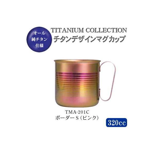 マグカップ おしゃれ 日本製 純チタン製 チタンデザインマグカップ ボーダーS(ピンク) TMA-201C 新潟県 燕三条 国産 マグ コップ