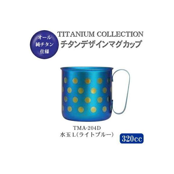 マグカップ おしゃれ 日本製 純チタン製 チタンデザインマグカップ 水玉L(ライトブルー) TMA-204D 新潟県 燕三条 国産 マグ コップ