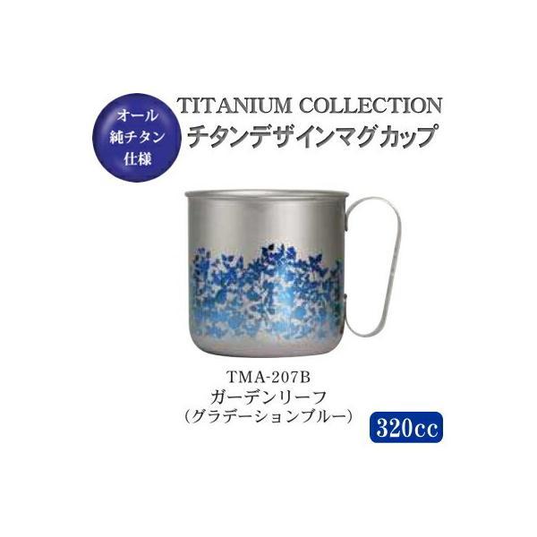 マグカップ おしゃれ 日本製 純チタン製 チタンデザインマグカップ ガーデンリーフ(グラデーションブルー) TMA-207B 新潟県 燕三条