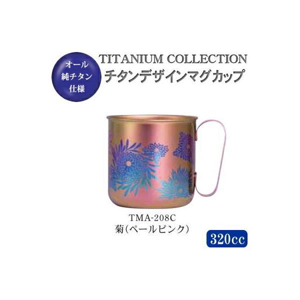 マグカップ おしゃれ 日本製 純チタン製 チタンデザインマグカップ 菊(ペールピンク) TMA-208C 新潟県 燕三条 国産 チタン コップ