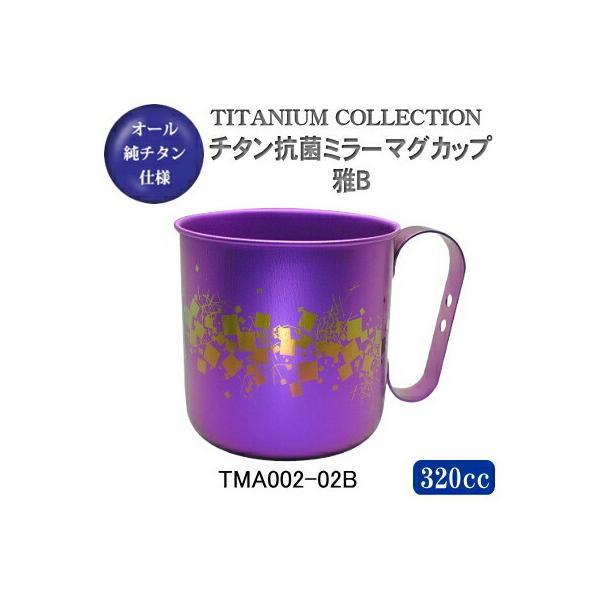 マグカップ 保温 純チタン製 チタン抗菌ミラーマグカップ 雅B TMA002-02B 日本製 国産 チタン チタン製 マグカップ マグ かわいい