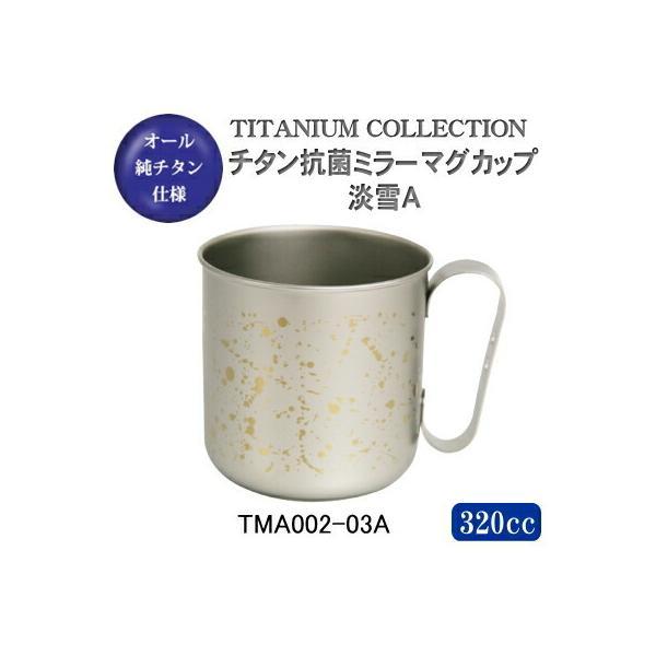 マグカップ 保温 純チタン製 チタン抗菌ミラーマグカップ 淡雪A TMA002-03A 日本製 国産 チタン チタン製 マグカップ マグ かわいい