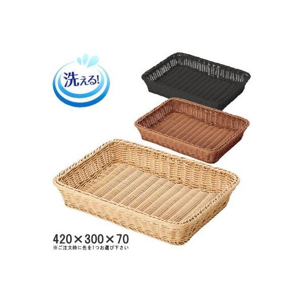 バスケット かご 樹脂製ラタン フードバスケット 420×300×高70mm M8枚取り 1個色選択有 食洗機対応 業務用 食品スーパー 野菜 果物 売り場 陳列