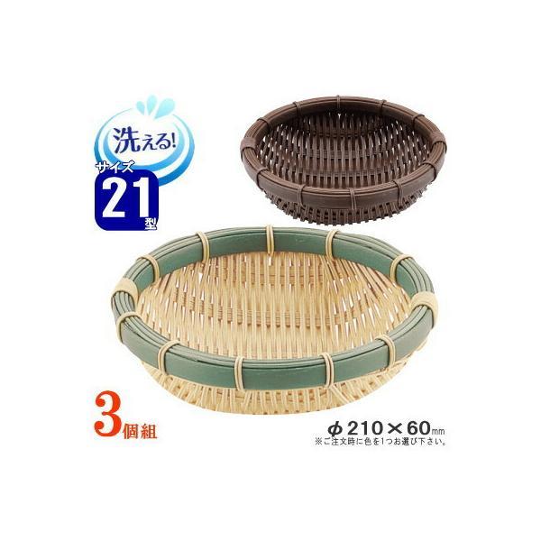 ザル 3個セット 樹脂製ラタン 竹モデル 深ザル 約直径21cm 選択 竹色 濃茶 プラスチック製 食洗機対応 業務用 鮮魚センター 直売所 食品 売り場 演出 陳列