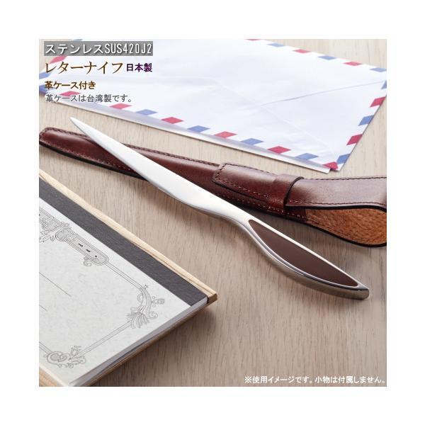 ペーパーナイフ 日本製 燕三条 ステンレス製クラフトレターナイフ 革ケース(台湾製)入り 高級感 おしゃれ 封筒 カット レターオープナー