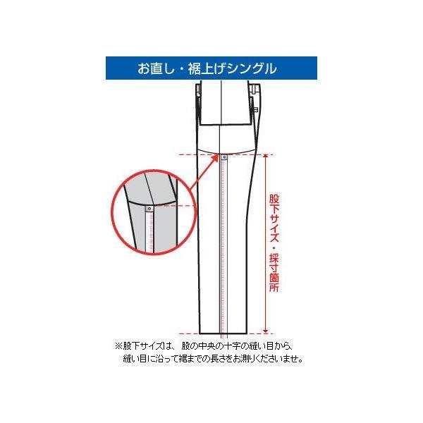 (2パンツスーツ用)裾上げ(シングル)×2本|kokubo-big