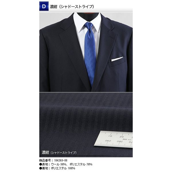 大きいサイズ スーツ/秋冬2ツボタンビジネススーツ KE体 メンズ/送料無料▽|kokubo-big|07