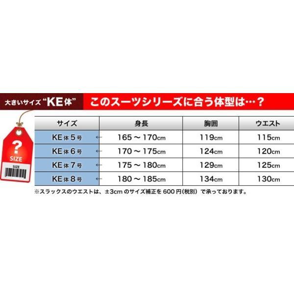 大きいサイズ スーツ/秋冬2ツボタンビジネススーツ KE体 メンズ/送料無料▽|kokubo-big|08