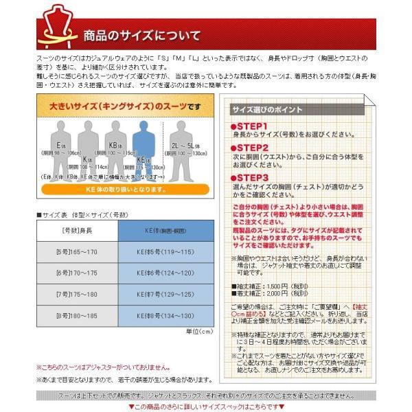 大きいサイズ スーツ/秋冬2ツボタンビジネススーツ KE体 メンズ/送料無料▽|kokubo-big|09