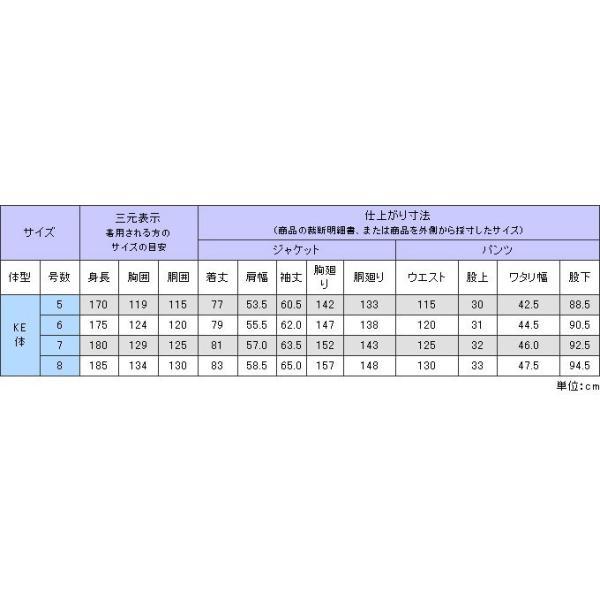 大きいサイズ スーツ/秋冬2ツボタンビジネススーツ KE体 メンズ/送料無料▽|kokubo-big|10