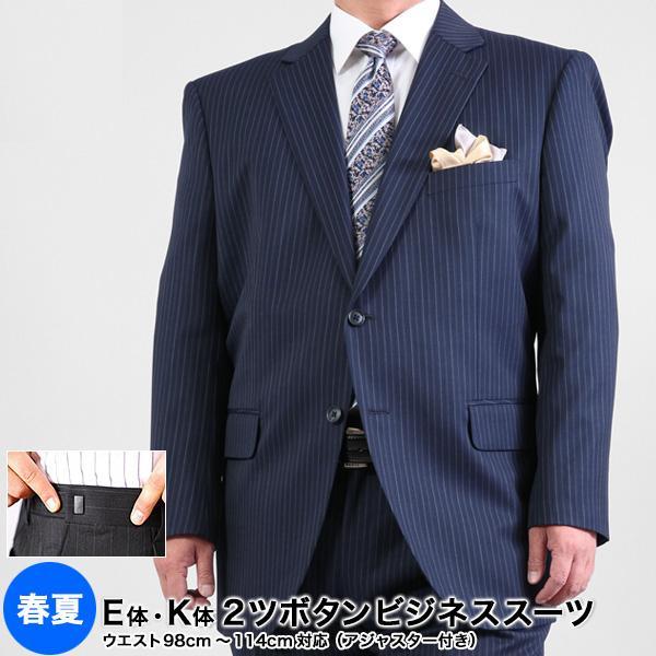 大きいサイズ スーツ/アジャスター付春夏2ツボタンビジネススーツ E体K体 [グレー・ブルー・ネイビー・ブラック]メンズ・スーツ 送料無料▽|kokubo-big