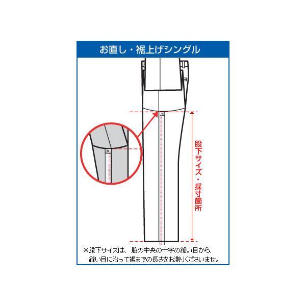 (2パンツスーツ用)裾上げ(シングル)×2本|kokubo