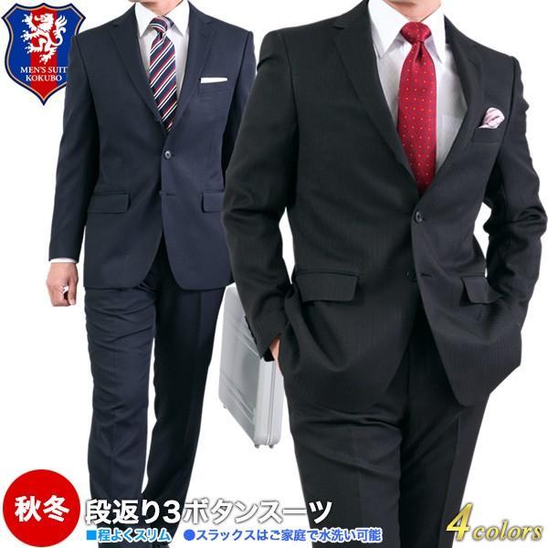 秋冬 段返り3ツボタンスーツ(メンズスーツ・ビジネススーツ)/スラックスは洗濯機で洗えます 17awSd 送料無料/ギフト包装不可|kokubo