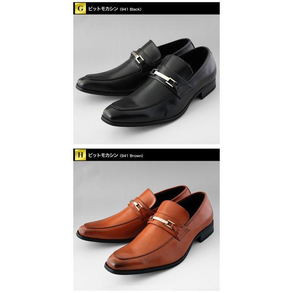 当店人気シリーズ・メンズビジネスシューズ(シンセティックレザー)[ビジネス靴]【ギフト包装不可】/オシャレ/|kokubo|05