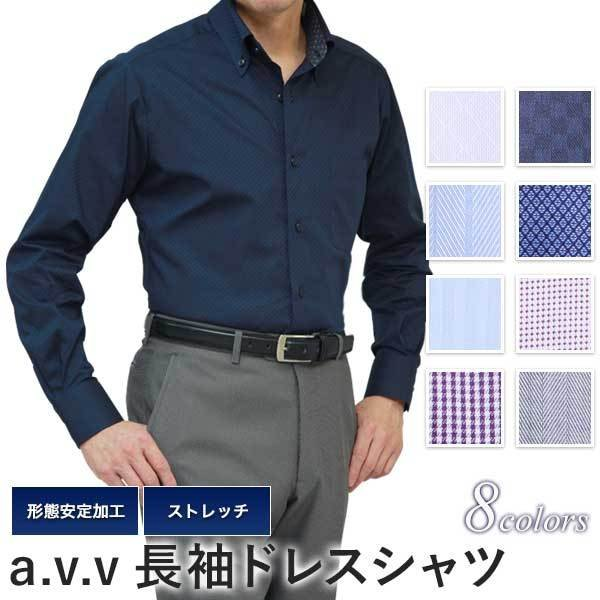 ワイシャツ メンズ 長袖 a.v.v HOMME 形態安定長袖ドレスシャツ/ノーアイロン/オシャレ/(まとめ割/2枚6500円)★|kokubo