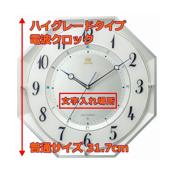 [文字入れ・名入れOK] 際立つ高級感あるハイグレード・クロック 煌めくスワロフスキー RHYTHM/リズム 電波時計/掛け時計 【RHG-M119】[送料無料] kokuga-shop 02