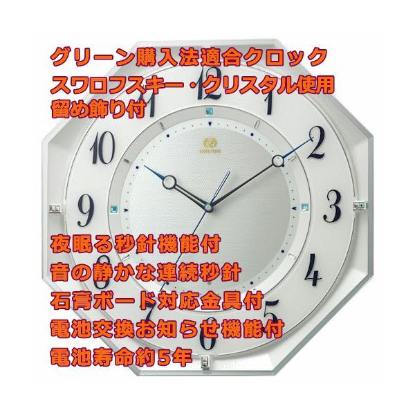 [文字入れ・名入れOK] 際立つ高級感あるハイグレード・クロック 煌めくスワロフスキー RHYTHM/リズム 電波時計/掛け時計 【RHG-M119】[送料無料] kokuga-shop 03